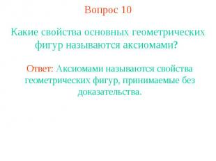 Вопрос 10 Какие свойства основных геометрических фигур называются аксиомами? Отв