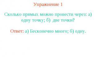 Упражнение 1 Сколько прямых можно провести через: а) одну точку; б) две точки?От