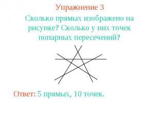 Упражнение 3 Сколько прямых изображено на рисунке? Сколько у них точек попарных