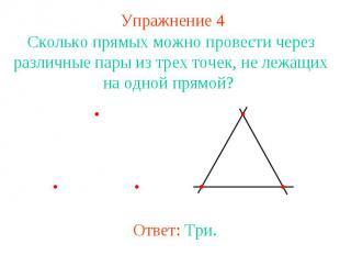 Упражнение 4 Сколько прямых можно провести через различные пары из трех точек, н