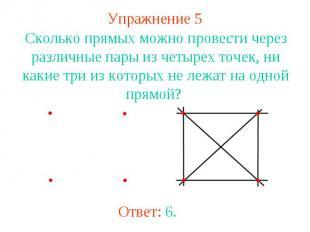 Упражнение 5 Сколько прямых можно провести через различные пары из четырех точек