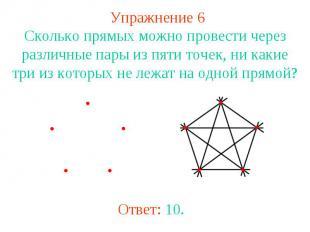 Упражнение 6 Сколько прямых можно провести через различные пары из пяти точек, н