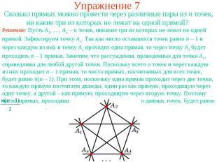 Упражнение 7 Сколько прямых можно провести через различные пары из n точек, ни к
