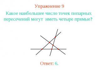 Упражнение 9 Какое наибольшее число точек попарных пересечений могут иметь четыр