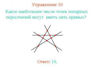 Упражнение 10 Какое наибольшее число точек попарных пересечений могут иметь пять