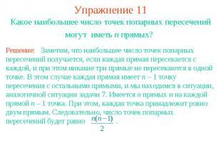 Упражнение 11 Какое наибольшее число точек попарных пересечений могут иметь n пр