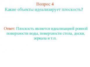 Вопрос 4 Какие объекты идеализирует плоскость? Ответ: Плоскость является идеализ