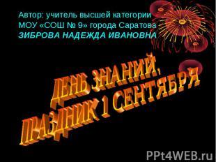 Автор: учитель высшей категорииМОУ «СОШ № 9» города СаратоваЗИБРОВА НАДЕЖДА ИВАН