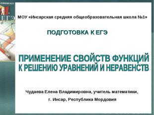 МОУ «Инсарская средняя общеобразовательная школа №1» ПОДГОТОВКА К ЕГЭПРИМЕНЕНИЕ