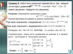Пример 8. Найти все значения параметра а, при каждом из которых уравнение Решени