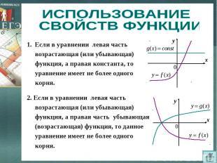 ИСПОЛЬЗОВАНИЕ СВОЙСТВ ФУНКЦИИ Если в уравнении левая часть возрастающая (или убы