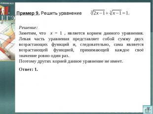 Пример 9. Решить уравнение Решение: Заметим, что х = 1 , является корнем данного
