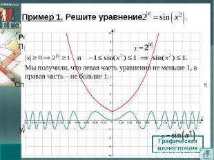 Пример 1. Решите уравнение Мы получили, что левая часть уравнения не меньше 1, а