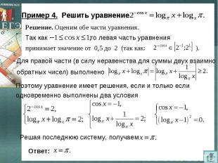 Пример 4. Решить уравнение Для правой части (в силу неравенства для суммы двух в