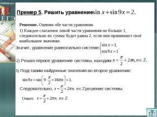 Пример 5. Решить уравнение Решение. Оценим обе части уравнения. 1) Каждое слагае