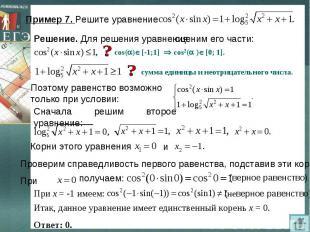 Пример 7. Решите уравнение Решение. Для решения уравнения Поэтому равенство возм