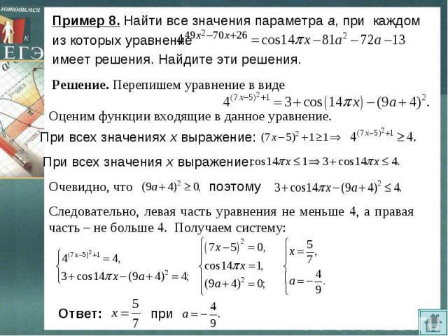 Пример 8. Найти все значения параметра а, при каждом из которых уравнение Решение. Перепишем уравнение в виде При всех значениях х выражение: Следовательно, левая часть уравнения не меньше 4, а правая часть – не больше 4. Получаем систему:
