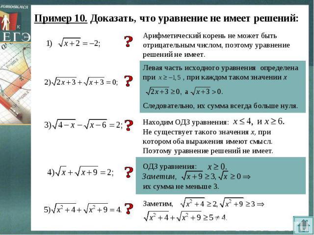 Пример 10. Доказать, что уравнение не имеет решений:Арифметический корень не может быть отрицательным числом, поэтому уравнение решений не имеет.Левая часть исходного уравнения определена при , при каждом таком значении х Следовательно, их сумма все…