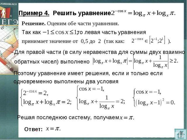Пример 4. Решить уравнение Для правой части (в силу неравенства для суммы двух взаимнообратных чисел) выполнено Поэтому уравнение имеет решения, если и только если одновременно выполнены два условия Решая последнюю систему, получаем