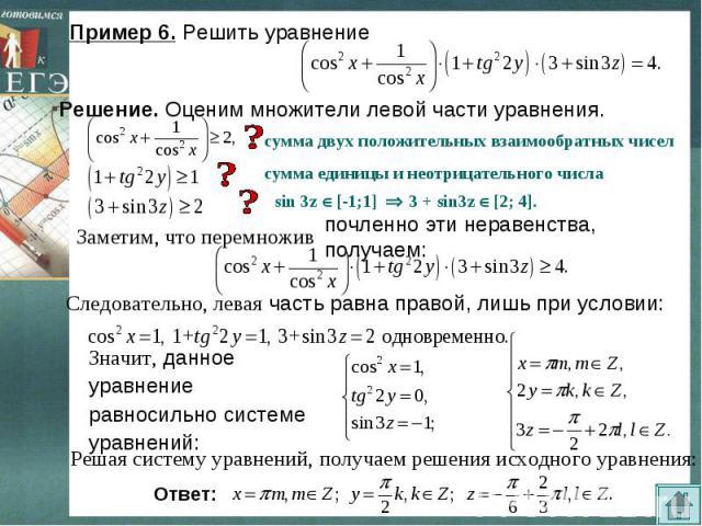 Пример 6. Решить уравнение Решение. Оценим множители левой части уравнения.