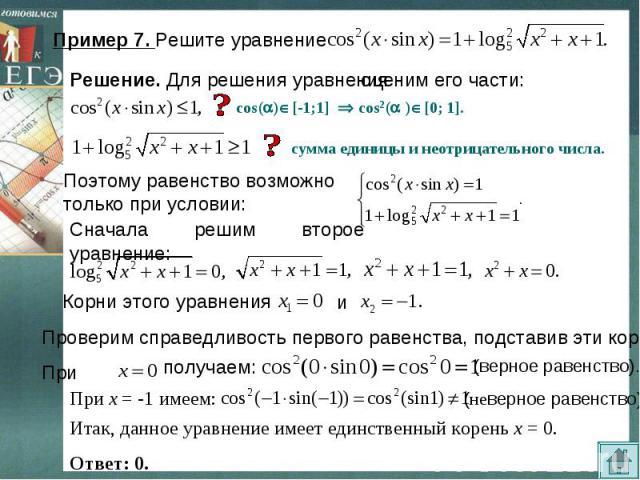 Пример 7. Решите уравнение Решение. Для решения уравнения Поэтому равенство возможнотолько при условии:Проверим справедливость первого равенства, подставив эти корни. При