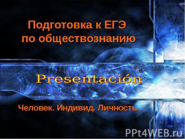 Подготовка к ЕГЭ по обществознанию Человек. Индивид. Личность.