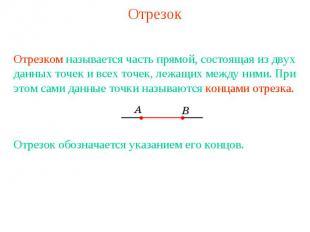Отрезок Отрезком называется часть прямой, состоящая из двух данных точек и всех