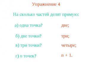 Упражнение 4 На сколько частей делят прямую:
