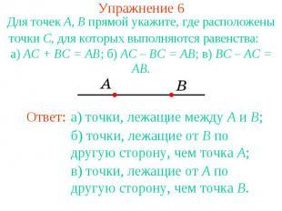 Упражнение 6 Для точек A, B прямой укажите, где расположены точки C, для которых