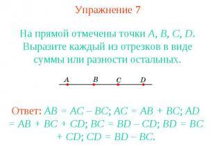 Упражнение 7 На прямой отмечены точки А, В, С, D. Выразите каждый из отрезков в