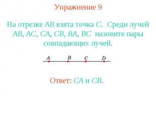 Упражнение 9 На отрезке АВ взята точка С. Среди лучей АВ, АС, СА, СВ, BA, BC наз