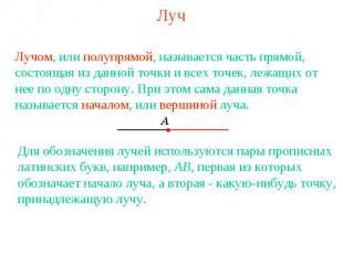 Луч Лучом, или полупрямой, называется часть прямой, состоящая из данной точки и