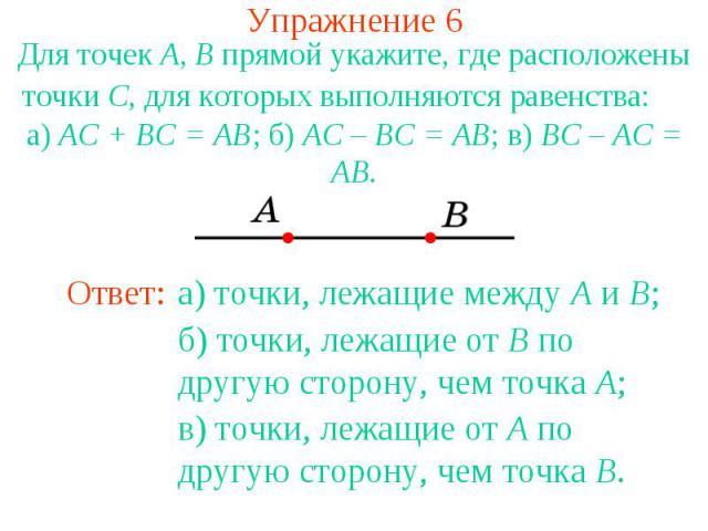 Упражнение 6 Для точек A, B прямой укажите, где расположены точки C, для которых выполняются равенства: а) AC + BC = AB; б) AC – BC = AB; в) BC – AC = AB.