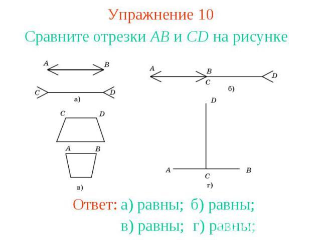 Упражнение 10 Сравните отрезки AB и CD на рисунке