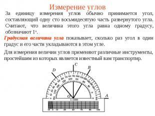 Измерение углов За единицу измерения углов обычно принимается угол, составляющий