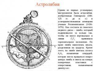 Астролябия Одним из первых угломерных инструментов была астролябия, изобретенная