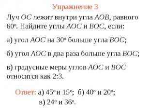 Упражнение 3 Луч ОС лежит внутри угла АОВ, равного 60о. Найдите углы АОС и ВОС,