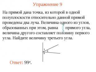 Упражнение 9 На прямой дана точка, из которой в одной полуплоскости относительно