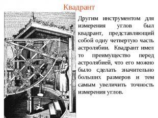 Квадрант Другим инструментом для измерения углов был квадрант, представляющий со