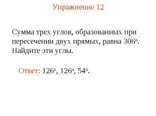 Упражнение 12 Сумма трех углов, образованных при пересечении двух прямых, равна