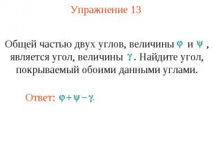 Упражнение 13 Общей частью двух углов, величины и , является угол, величины . На