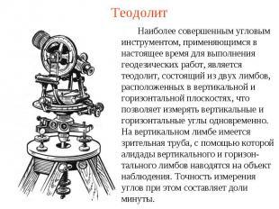 Теодолит Наиболее совершенным угловым инструментом, применяющимся в настоящее вр