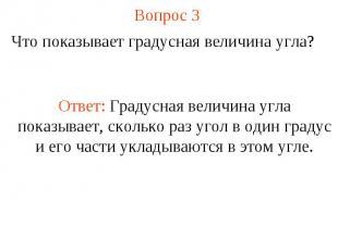 Вопрос 3 Что показывает градусная величина угла? Ответ: Градусная величина угла