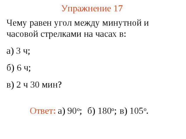 Упражнение 17 Чему равен угол между минутной и часовой стрелками на часах в: а) 3 ч; б) 6 ч; в) 2 ч 30 мин?