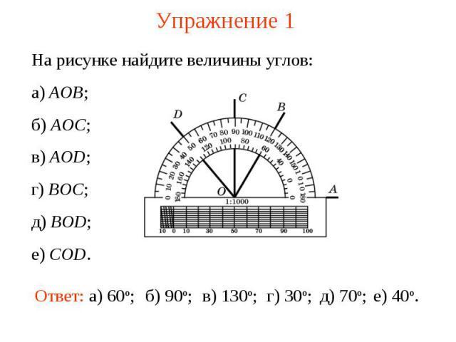 Упражнение 1 На рисунке найдите величины углов: а) AOB; б) AOC; в) AOD; г) BOC; д) BOD; е) COD.