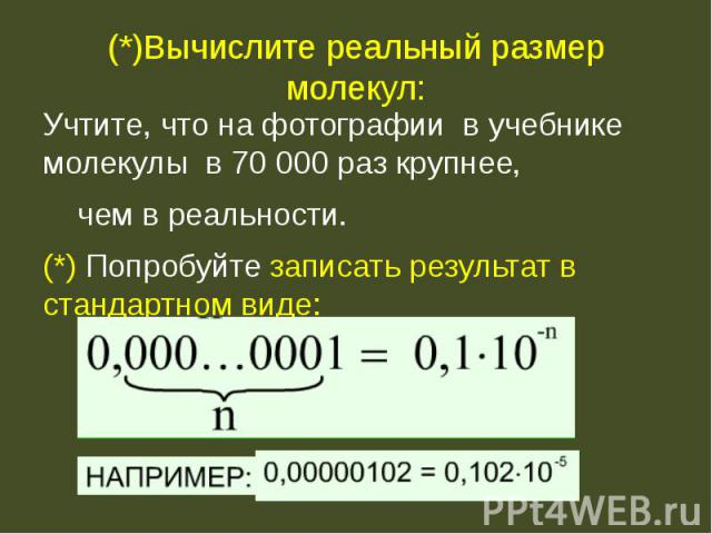 (*)Вычислите реальный размер молекул: Учтите, что на фотографии в учебнике молекулы в 70 000 раз крупнее, чем в реальности.(*) Попробуйте записать результат в стандартном виде: