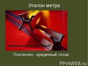 Эталон метра Платиново - иридиевый сплав