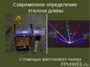 Современное определение эталона длины С помощью криптонового лазера