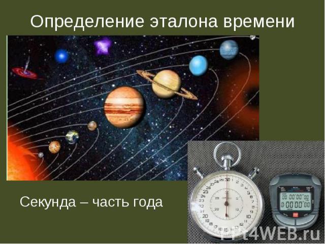 Определение эталона времени Секунда – часть года