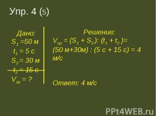 Дано:S1 =50 м t1 = 5 cS2 = 30 м t2 = 15 cVср = ?Решение:Vср = (S1 + S2 ): (t1 +